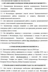 """Положение """"Книгомер"""" 2"""