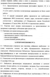 """Положение """"Книгомер"""" 3"""