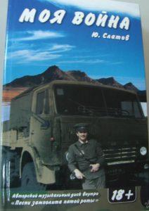 книга моя война